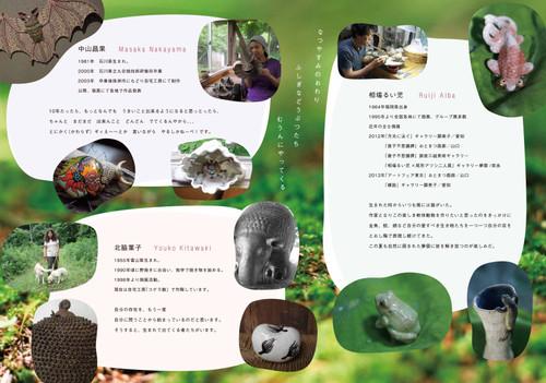 Animals_ura05
