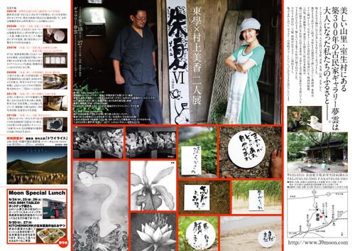 2015shuka_naka
