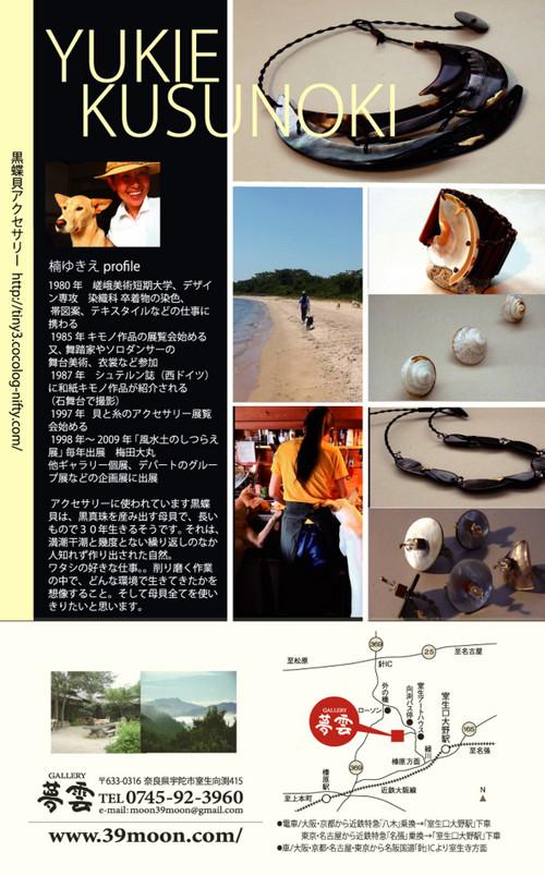 A3h210420_kusunoki
